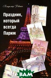 Купить Праздник, который всегда Париж, Площадь искусств, Владимир Рекшан, 978-5-9903498-7-2