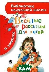 Купить Веселые рассказы для детей, АСТ, Зощенко Михаил Михайлович, 978-5-17-082356-7
