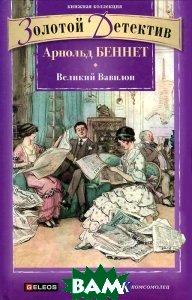 Купить Великий Вавилон, Столица, Арнольд Беннет, 978-5-8189-1835-8