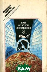 Купить Наш молодой современник, Издательство политической литературы, 5-250-00139-4