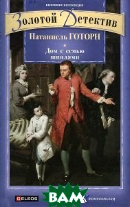 Купить Дом с семью шпилями, Столица, Натаниель Готорн, 978-5-8189-1838-9
