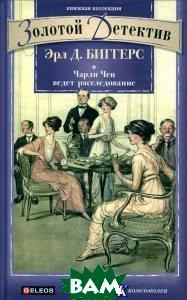 Купить Чарли Чен ведет расследование, Столица, Эрл Д. Биггерс, 978-5-8189-1817-4