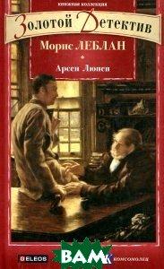 Арсен Люпен, Столица, Морис Леблан, 978-5-8189-1822-8  - купить со скидкой