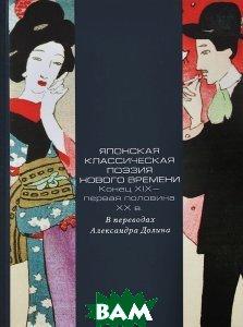 Японская классическая поэзия Нового времени. Конец Х I Х - первая половина ХХ в.