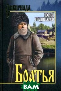 Братья (изд. 2014 г. ), ВЕЧЕ, Юрий Градинаров, 978-5-4444-1303-6  - купить со скидкой