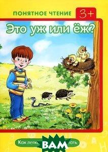 Купить Это уж или еж? Как легко научиться читать, Карапуз, И. В. Мальцева, 978-5-97150-728-4