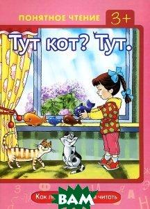 Купить Тут кот? Тут. Как легко научиться читать, Карапуз, И. В. Мальцева, 978-5-97150-727-7