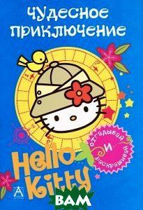 Купить Hello Kitty. Чудесное приключение, АСТ, 978-5-17-082341-3