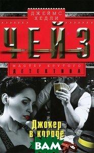 Купить Джокер в колоде, ЦЕНТРПОЛИГРАФ, Джеймс Хедли Чейз, 978-5-227-04854-7