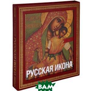 Купить Русская икона (подарочное издание), ЭКСМО, Кондаков Н.П., 978-5-699-64594-7