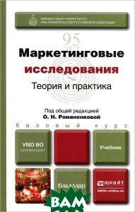 Купить Маркетинговые исследования. Теория и практика. Учебник, ЮРАЙТ, 978-5-9916-3285-0