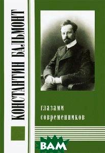 Константин Бальмонт глазами современников (Росток) Городня книги недорого заказать