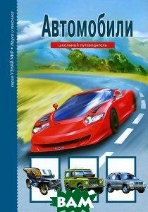 Купить Автомобили, Балтийская книжная компания, Г. А. Крылов, 978-5-91233-328-6