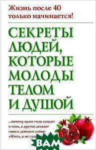 Купить Секреты людей, которые молоды телом и душой, АСТ, Николас Дельбанко, 978-5-17-082246-1