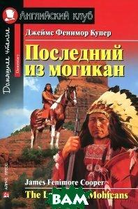 Купить Последний из могикан / The Last of the Mohicans, Айрис-пресс, Д. Ф. Купер, 978-5-8112-5204-6