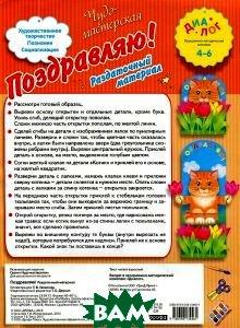 Купить Поздравляю! Раздаточный материал. Для детей 4-6 лет, Дрофа, Т. Б. Деркач, 978-5-358-13446-1
