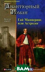 Купить Гай Маннеринг, или Астролог, Гелеос, Вальтер Скотт, 978-5-8189-1885-3