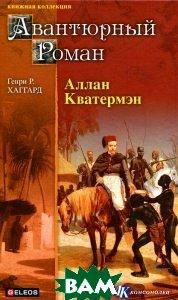 Купить Аллан Кватермэн, Столица, Генри Р. Хаггард, 978-5-8189-1875-4