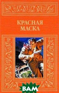 Купить Красная маска, Книжный Клуб Книговек, 978-5-4224-0752-1