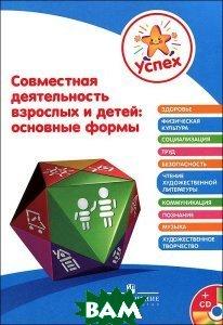 Купить Совместная деятельность взрослых и детей. Основные формы. Пособие для педагогов (+ CD-ROM), Просвещение, 978-5-09-031496-1