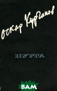 Купить Пурга (изд. 1989 г. ), Советский писатель. Москва, Оскар Курганов, 5-265-00576-5