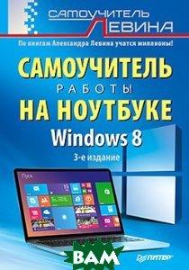 Купить Самоучитель работы на ноутбуке. Windows 8, Питер, Александр Левин, 978-5-496-00986-7