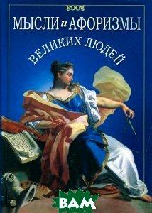 Купить Мысли и афоризмы великих людей, РИПОЛ КЛАССИК, 5-7905-2972-0