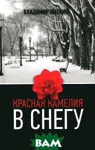 Купить Красная камелия в снегу, ЗАХАРОВ, Владимир Матлин, 978-5-8159-1223-6