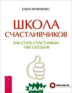Купить Школа счастливчиков. Как стать счастливым уже сегодня, ИГ Весь, Елена Кравченко, 978-5-9573-2666-3