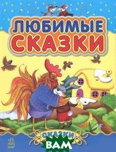 Купить Любимые сказки. Сказки дочке и сыночку., Неизвестный, 978-617-09-1357-9