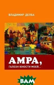 Купить Амра, галеон юности моей..., ИД ПоРог, Владимир Делба, 978-5-902377-47-4