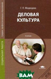 Купить Деловая культура. Учебник, Неизвестный, Г. П. Медведева, 978-5-4468-0621-8