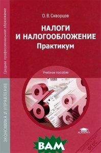 Купить Налоги и налогообложение. Учебное пособие, Академия, О. В. Скворцов, 978-5-7695-9804-3