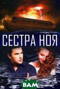 Купить Сестра Ноя, Авторская книга, Александр Петров, 978-5-91945-479-3
