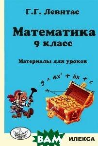 Математика. 9 класс. Материалы для уроков