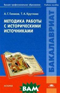 Купить Методика работы с историческими источниками. Учебник, Академия, А. Г. Голиков, Т. А. Круглова, 978-5-4468-0233-3