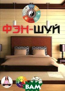 Фэн-шуй (изд. 2013 г. )