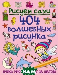 Купить Рисуем сами. 404 волшебных рисунка, ЭКСМО, 978-5-699-67520-3