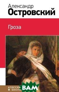 Купить Гроза (изд. 2013 г. ), ЭКСМО, Александр Островский, 978-5-699-69750-2