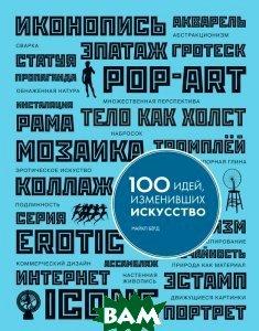 Купить 100 идей, изменивших искусство, ЭКСМО, Майкл Бёрд, 978-5-699-65401-7