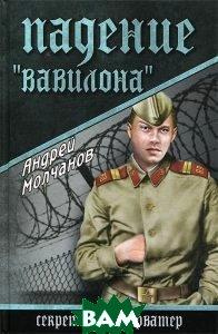 Купить Падение `Вавилона`, ВЕЧЕ, Андрей Молчанов, 978-5-4444-1645-7