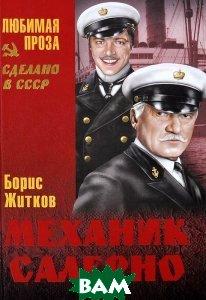 Купить Механик Салерно, ВЕЧЕ, Борис Житков, 978-5-4444-1658-7
