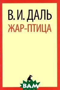 Купить Жар-птица, ЛЕНИЗДАТ, В. И. Даль, 978-5-4453-0640-5