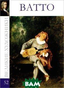 Купить Ватто (изд. 2010 г. ), Комсомольская правда, Д. Перова, 978-5-7475-0029-7