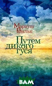 Купить Путем дикого гуся, Издательство Ивана Лимбаха, Мариуш Вильк, 978-5-89059-201-9
