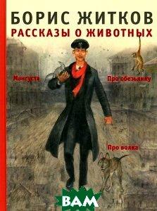 Купить Рассказы о животных, РУСИЧ, Борис Житков, 978-5-8138-1067-1