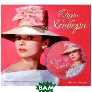 Купить Одри Хепберн (+ CD-ROM), ЭКСМО, Майкл Хитли, 978-5-699-63918-2