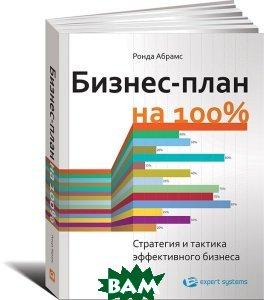 Купить Бизнес-план на 100%. Стратегия и тактика эффективного бизнеса, Альпина Паблишер, Ронда Абрамс, 978-5-9614-6668-3
