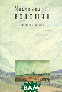 Максимилиан Волошин. Собрание сочинений. Том 12. Письма 1918-1924 гг