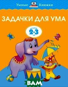 Купить Задачки для ума. Развиваем мышление. Для детей 2-3 лет, Machaon, Ольга Земцова, 978-5-389-06593-2